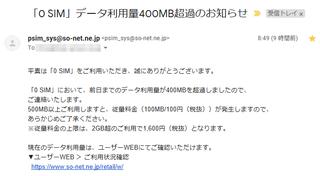 0sim_400mbmail.png